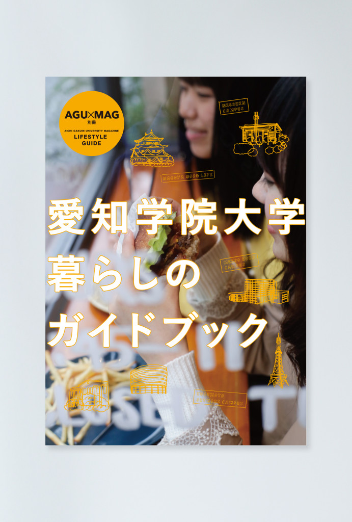 nagoyagakuin1